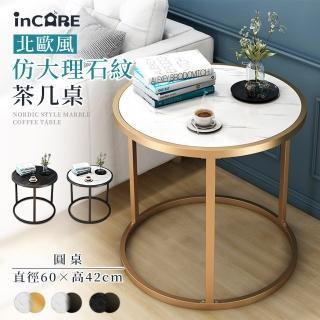 雙12限定【Incare】北歐風仿大理石客廳沙發小茶几/邊桌(兩款可選)/