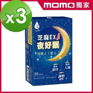 【Tsuie 日濢】芝麻EX夜好眠-30顆/盒x3盒(幫助入睡)