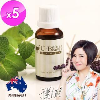 【U Beauty 澳洲依美油】于美人代言澳洲國寶鴯苗鳥菁華油(5入專案超值組)