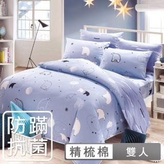 【HongYew 鴻宇】100%精梳棉 防蹣抗菌 雙人床包枕套三件組(小白熊 藍)