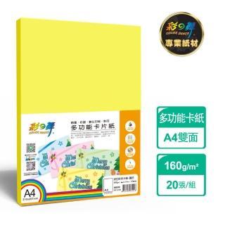 【彩之舞】進口彩色卡紙-黃色