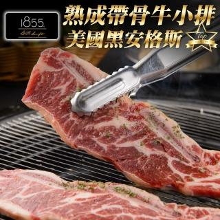 【買1送1】美國1855黑安格斯Prime級帶骨牛排(共2片_150g/片)