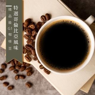 【咖啡工廠】台灣鮮烘綜合咖啡豆-特選哥倫比亞(450g/包)