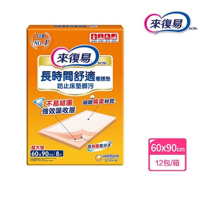 【來復易】看護墊60X90CM/8片x12包/箱(搭配成人紙尿褲)/