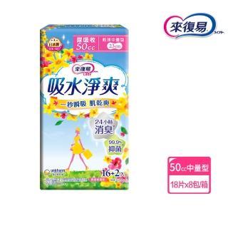 【來復易】吸水淨爽輕薄中量型16片 x 8包/箱(漏尿專用)
