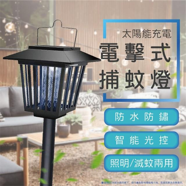 【可掛可插地】太陽能充電滅蚊燈