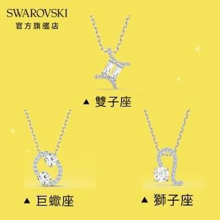 【SWAROVSKI 施華洛世奇】Zodiac II 白金色星座鏈墜