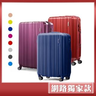 【AT美國旅行者】21吋Munich四輪硬殼TSA行李箱(多色可選)/