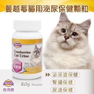 【吉沛思】蔓越莓貓咪泌尿保健顆粒80g