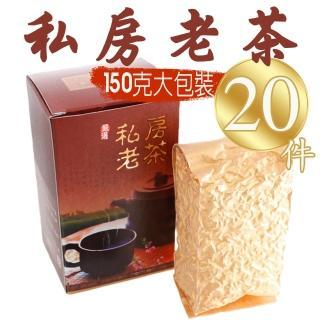 【惠鑽銓】陳年甘醇私房老茶150g*20盒共5斤(香味撲鼻散發出甜美香氣)