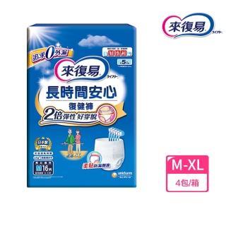 【來復易】長時間安心復健褲M-XL