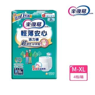【來復易】輕薄安心活力褲M-XL