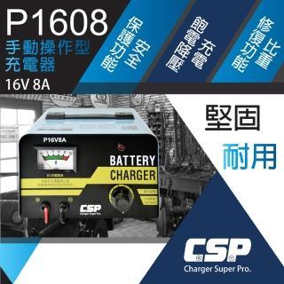 【CSP充電機P16V8A】微調式充電機 可充鉛酸電池(機車電池 汽車電池 電瓶充電器)