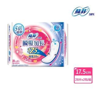 【Sofy 蘇菲】瞬吸加長超薄護墊天然無香(17.5CM/28片 x 2包/組)