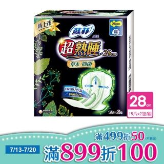 【Sofy 蘇菲】蘇菲超熟睡草本抑菌 28cm 15片*2包/組(衛生棉)