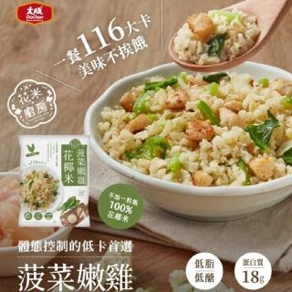 【大成】花米廚房 菠菜嫩雞花椰米 5包組 大成食品(花椰菜米 減醣 生酮 低GI)