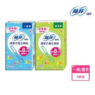 【Sofy 蘇菲】導管式衛生棉條一般型(10入X6盒/組)