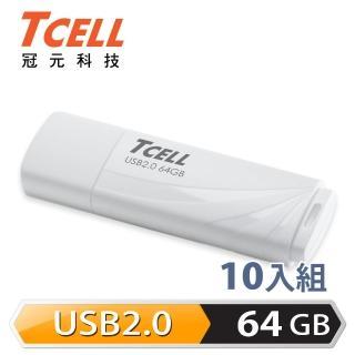 【TCELL 冠元】USB2.0 64GB 無印風隨身碟-簡約白(10入組)