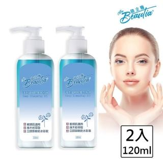 【BEAUTIA 倍立雅】清爽溫和眼唇卸粧液120mlx2(敏感性肌膚適用)