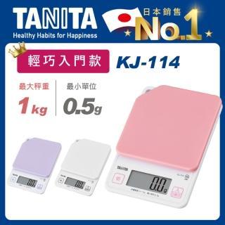 【TANITA】電子料理秤KJ-114