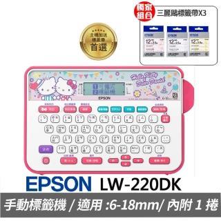 【三麗鷗超值組】贈3組標籤帶(雙星仙子/蛋黃哥/美樂蒂)【EPSON】LW-220DK 戀愛款Hello Kitty標籤機