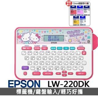 【五年保固超值組】贈5捲標籤帶【EPSON】LW-220DK 戀愛款Hello Kitty標籤機