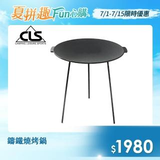 【CLS 韓國】鑄鐵燒烤鍋/燒烤盤/黑皮/烤盤/烤肉/露營/野炊/中秋