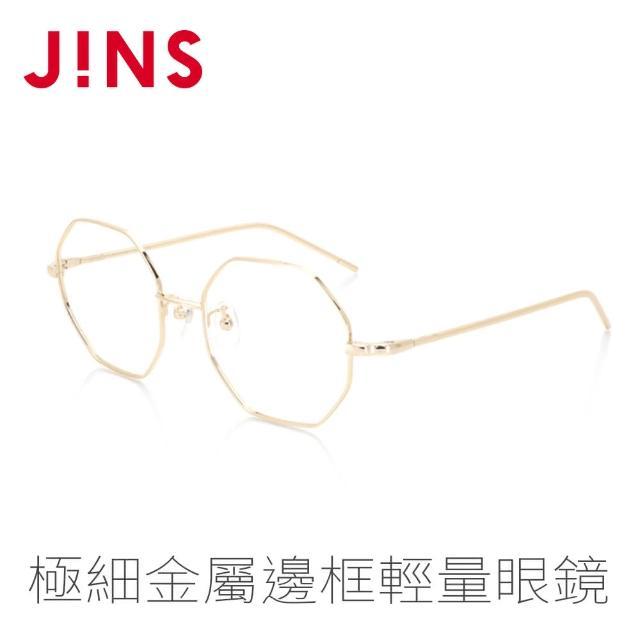 【JINS】極細金屬邊框輕量眼鏡(ALMF18A078)/
