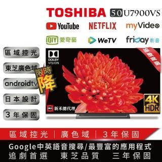【TOSHIBA 東芝】50型安卓廣色域六真色PRO智慧聯網4K液晶顯示器(50U7900VS)