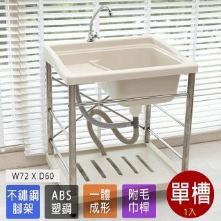 【Abis】日式穩固耐用ABS塑鋼洗衣槽附觸控水龍頭-不鏽鋼腳架(1入)