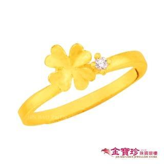 【金寶珍】滿心祝福-幸運草黃金戒指-0.59錢±0.10(幸運草金飾)