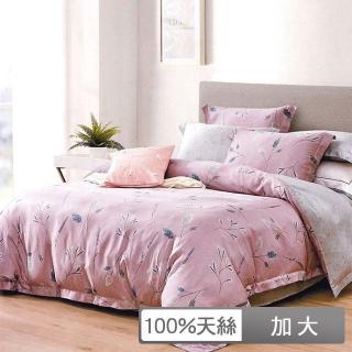 【貝兒居家寢飾生活館】100%天絲四件式兩用被床包組 溫莎秋語(加大)