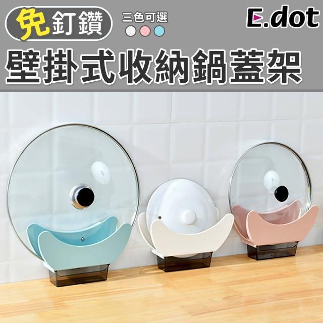 【E.dot】無痕壁掛不滴鍋蓋架/