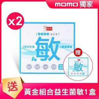 【享食尚】黃金組合益生菌-敏 30入 x2盒(地球黃金線 蘇宗怡代言)
