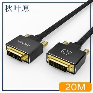 【日本秋葉原】DVI高畫質1080P影像編織傳輸線 20M