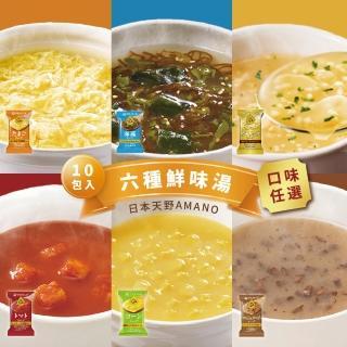 【日本天野AMANO】無添加10秒鮮味即食湯10袋入(口味齊全 即食湯 沖泡 速食湯 露營)