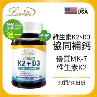 【Lovita 愛維他】K2+D3素食膠囊(維他命.維生素)