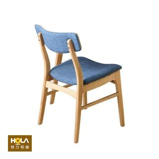 【HOLA】朵琳餐椅 淺木色 藍1P/2Jaxton 50x54x80cm