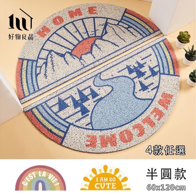【好物良品】可愛造型絲圈防滑防髒玄關刮泥地墊(半圓