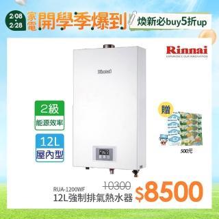 【2-6-2/28買就送吸塵器-林內】RUA-1200WF_強制排氣型12L熱水器(北北基含基本安裝)/