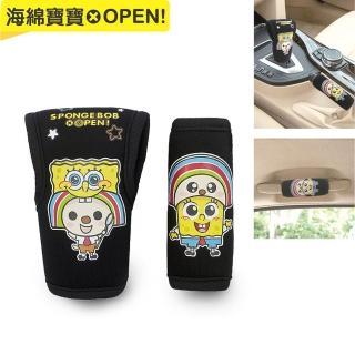 【海綿寶寶 x OPEN!】排檔頭+把手護套組(台灣製)