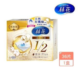【絲花】絲花天然潤澤有機化妝棉36片/盒(化妝棉)