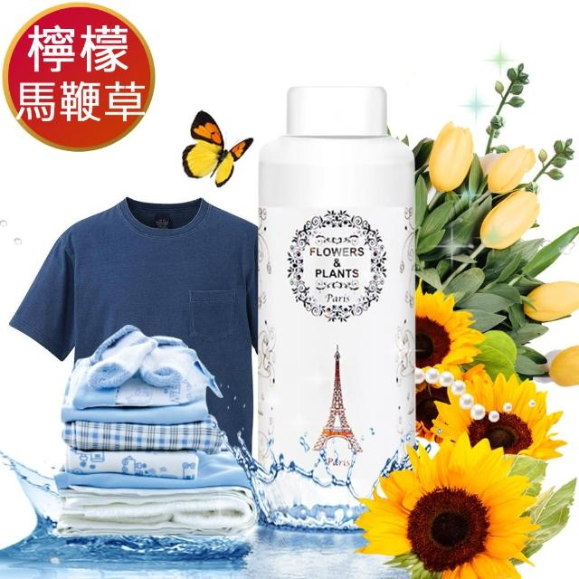 【愛戀花草】地中海檸檬馬鞭草-洗衣除臭香氛精油(250MLx2)/