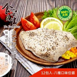 【北灣食品】法式舒肥雞胸肉12包入-180克/包(八種口味任選)