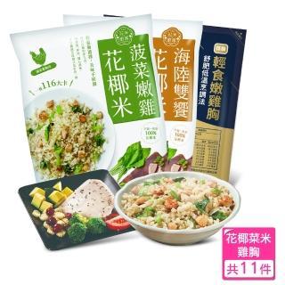 【大成食品】花椰菜米低卡即食調理包11件組(海陸雙饗5包+菠菜嫩雞5包+舒迷輕食嫩雞胸1包)-花米廚房