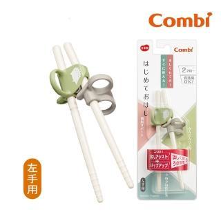 【Combi】三階段彈力學習筷_左手用/