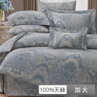 【貝兒居家寢飾生活館】60支100%天絲七件式兩用被床罩組 裸睡系列安普敦(加大)
