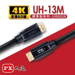 【PX 大通】HDMI 2.0認證版超高速4K傳輸線13米/支援乙太網路連接(UH-13M)