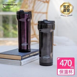 【THERMOcafe 凱菲】不鏽鋼真空保溫杯0.47L(TCTC-470)