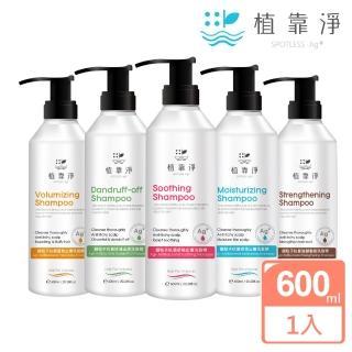 【SPOTLESS 植靠淨】銀粒子抗菌止癢洗髮精600ml(保濕/控油去屑/蓬鬆/強健髮根/舒敏 多款可選)